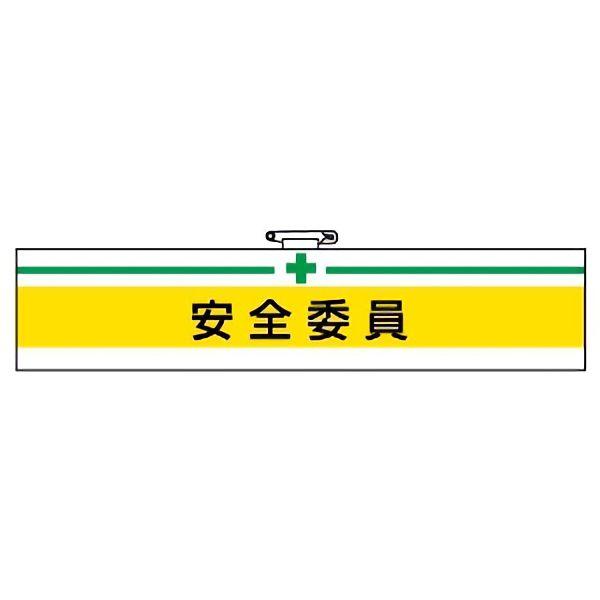 腕章 847−05 安全委員