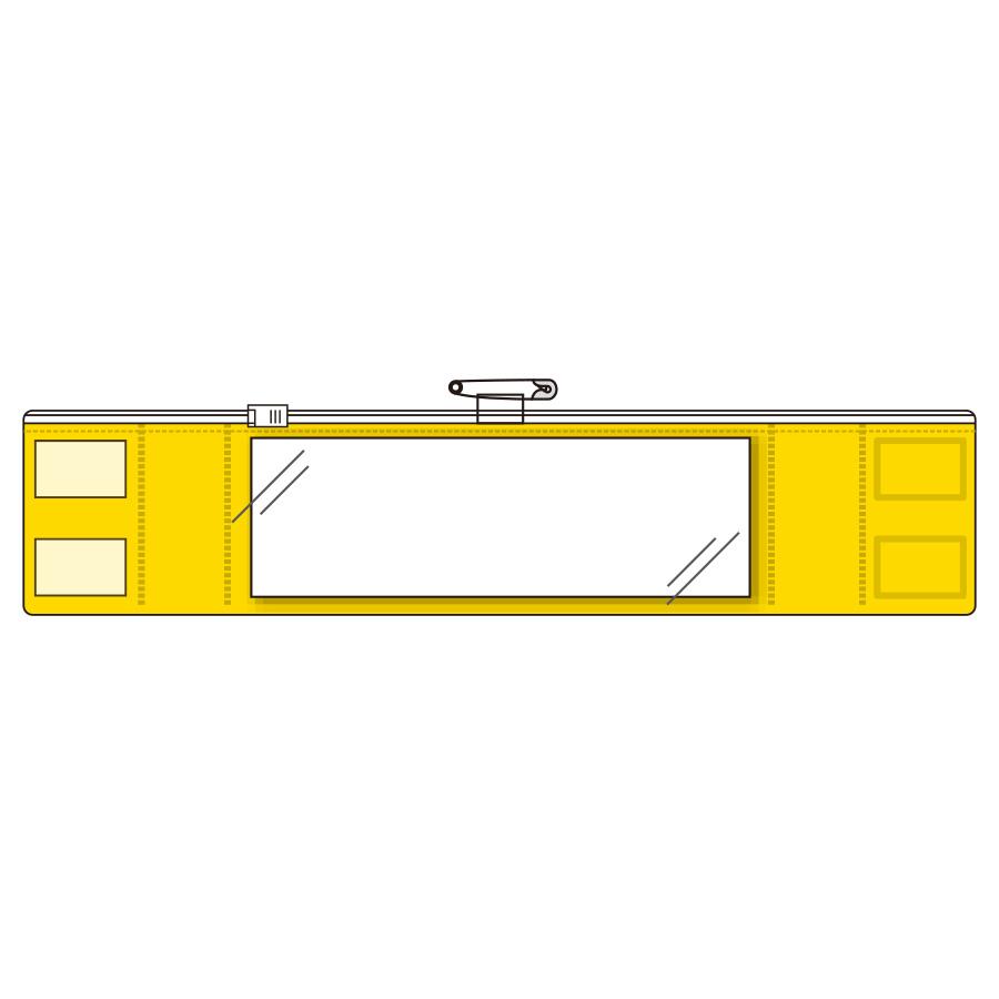 ファスナー付腕章 848−40A 黄 差し込み式