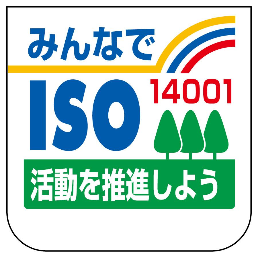 胸章 849−42 ISO14001 10枚1組
