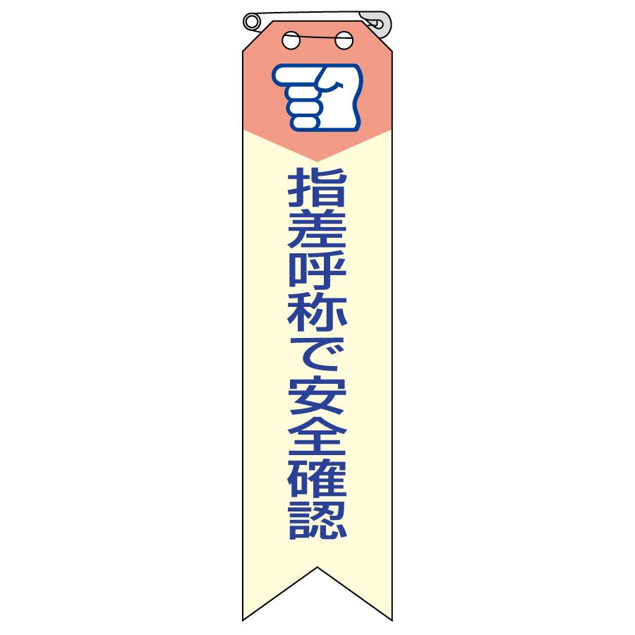 リボン 850−03 指差呼称で安全確認