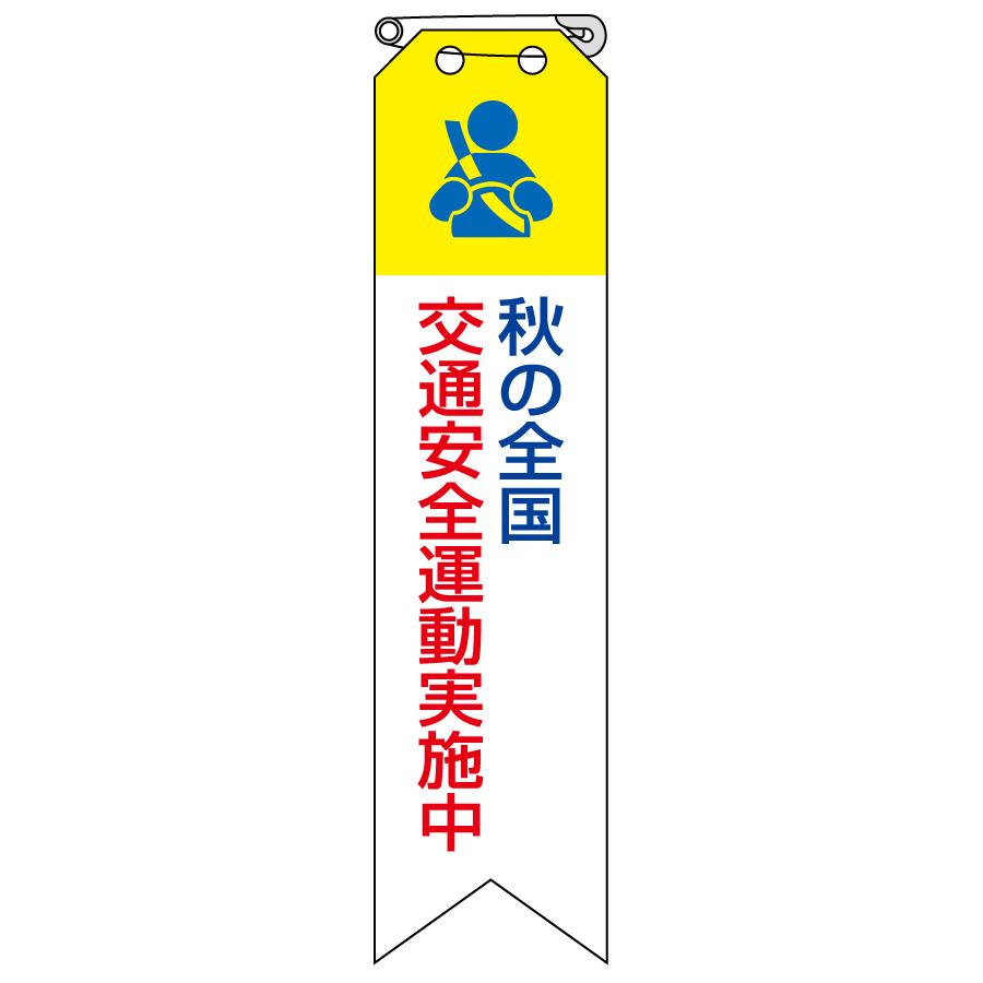 リボン 850−13 全国秋の交通安全運動実施中