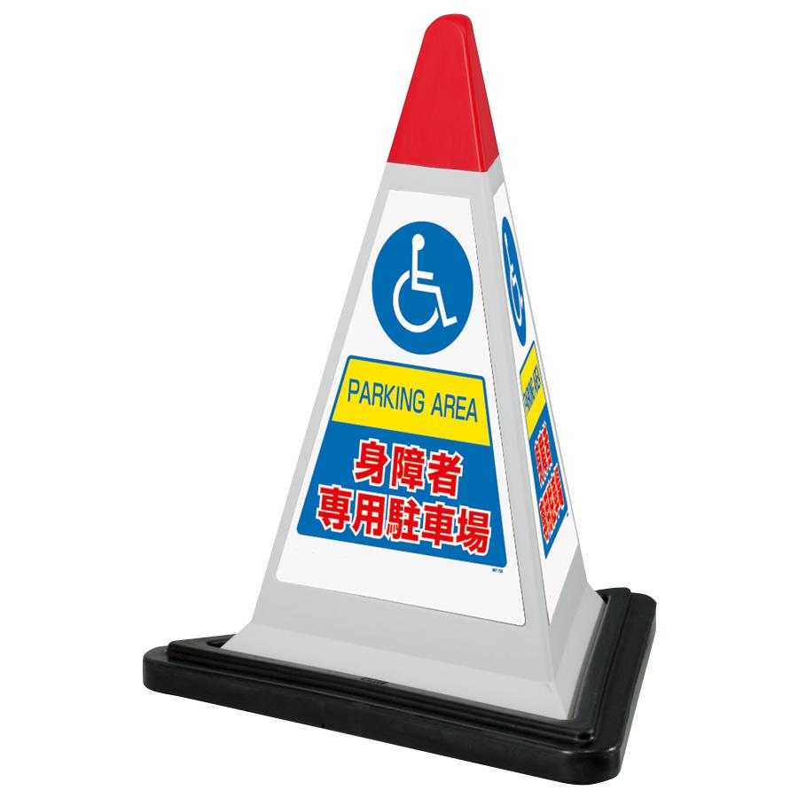 サインピラミッド 867−758GW 灰色 身障者 ゴムウェイト付