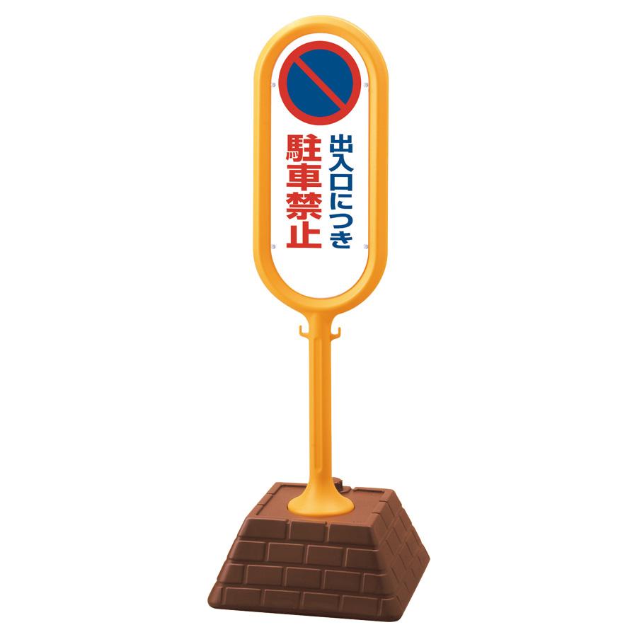 サインポスト 867−822YE 黄 両面表示 出入口につき駐車禁止