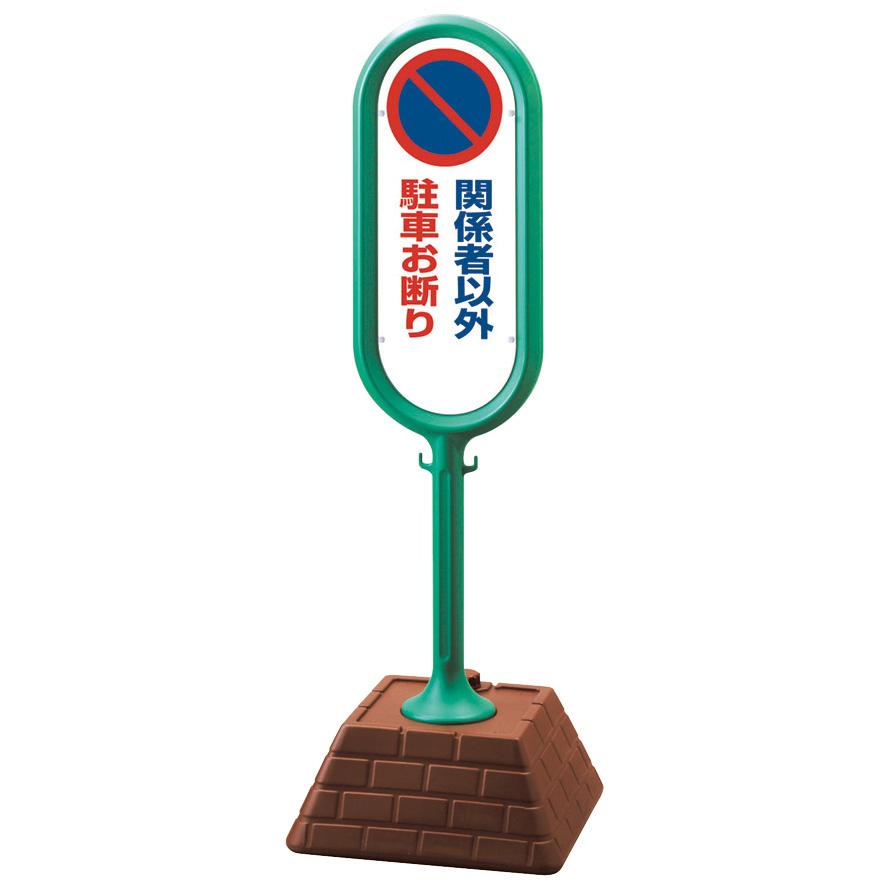 サインポスト 867−841GR 緑 片面表示 関係者以外駐車お断り