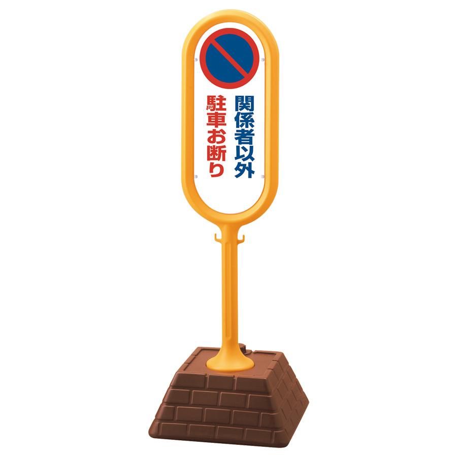 サインポスト 867−841YE 黄 片面表示 関係者以外駐車お断り
