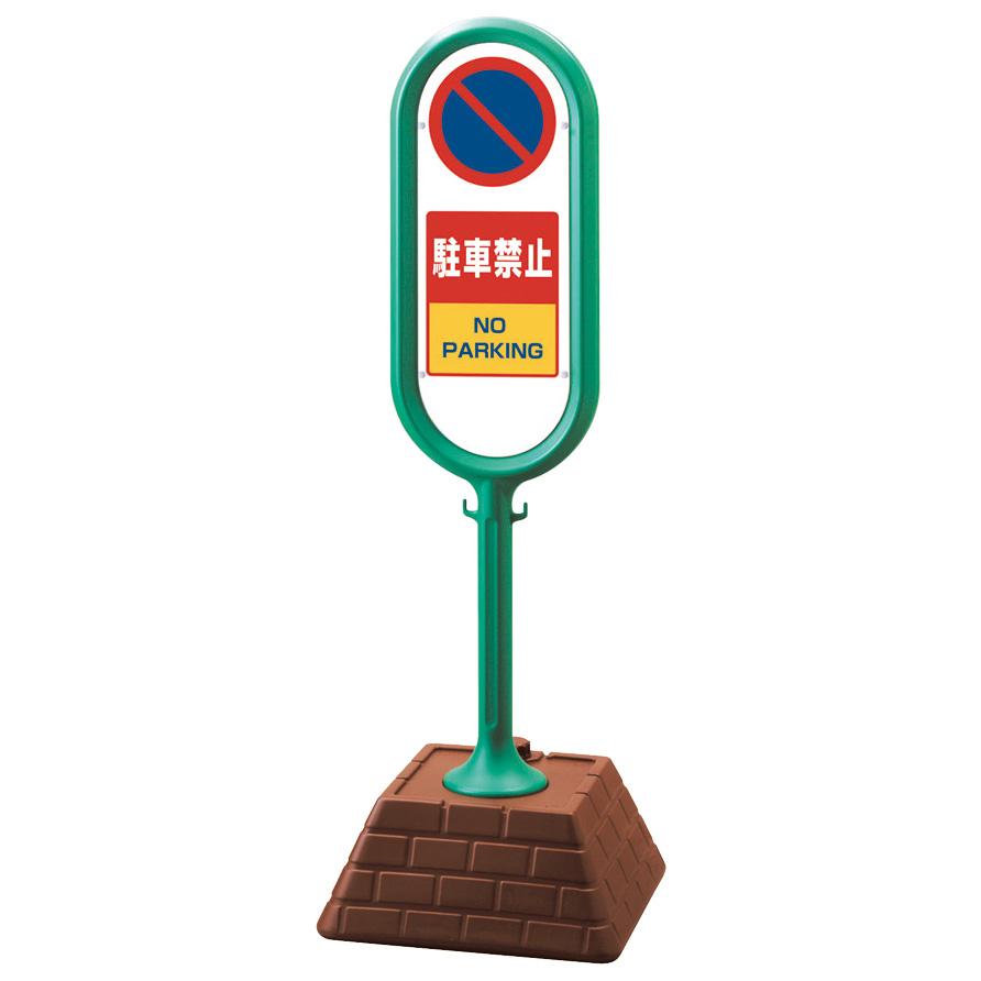 サインポスト 867−851GR 緑 片面表示 駐車禁止