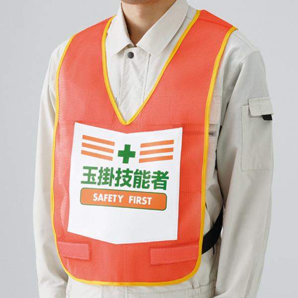 ベスト 873−94R 蛍光オレンジ 玉掛技能者