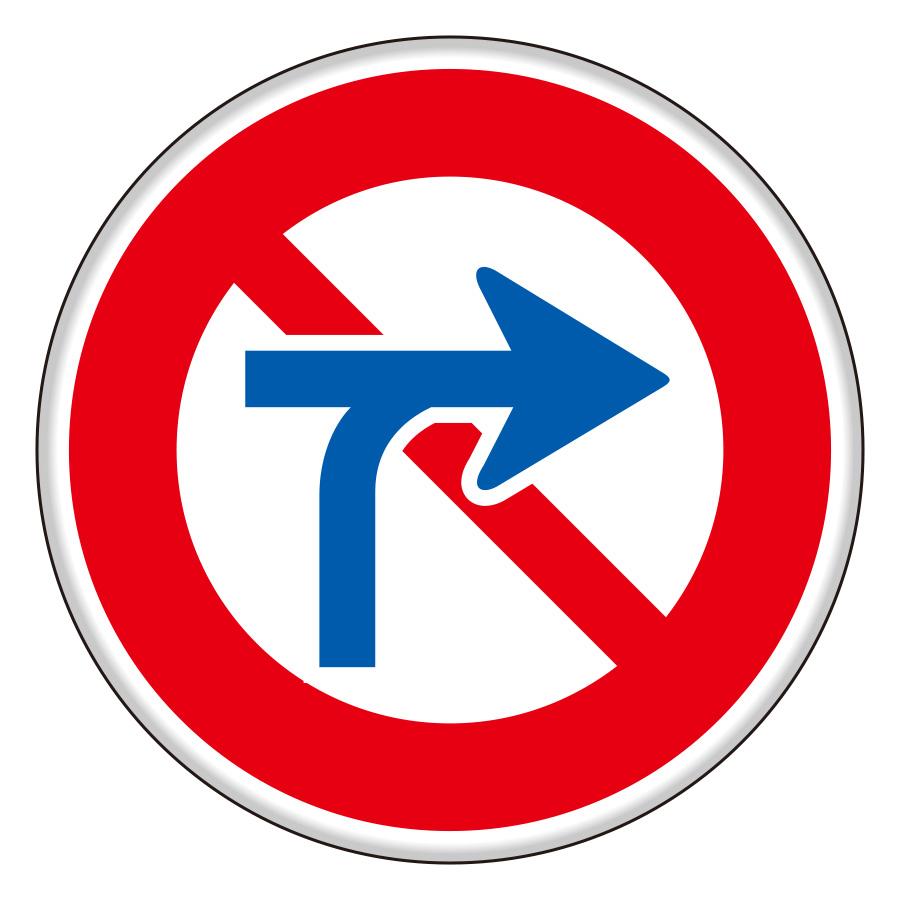 規制標識 894−11 312 車両横断禁止