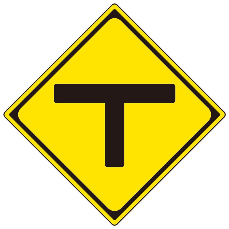警戒標識 894−32 201−C T型道路交差点