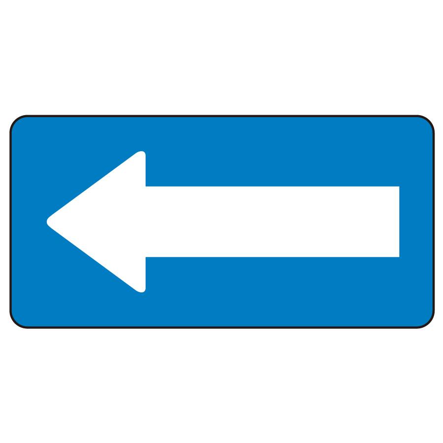 配管識別ステッカー AS−1−50L 青地白矢印 大
