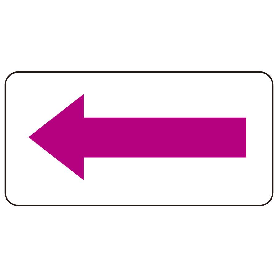 配管識別ステッカー AS−22−10S 方向表示・赤紫 小
