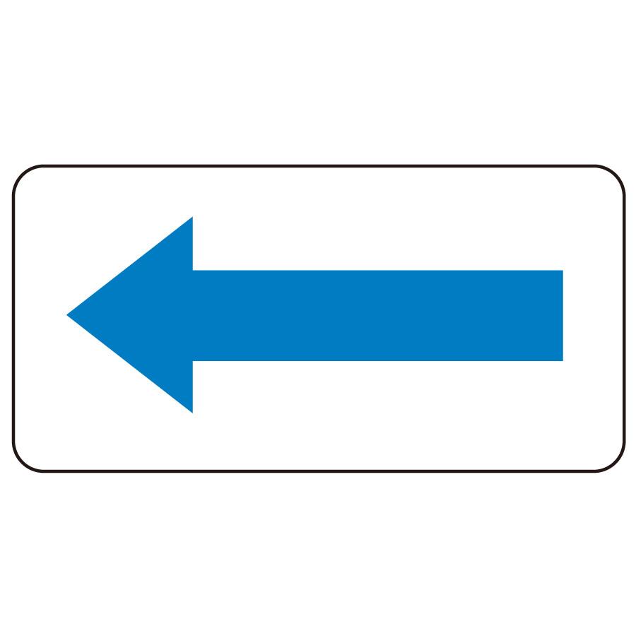 配管識別ステッカー AS−22−2M 方向表示・青 中