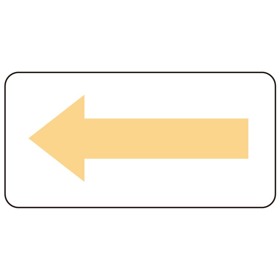 配管識別ステッカー AS−22−4S 方向表示・うすい黄 小