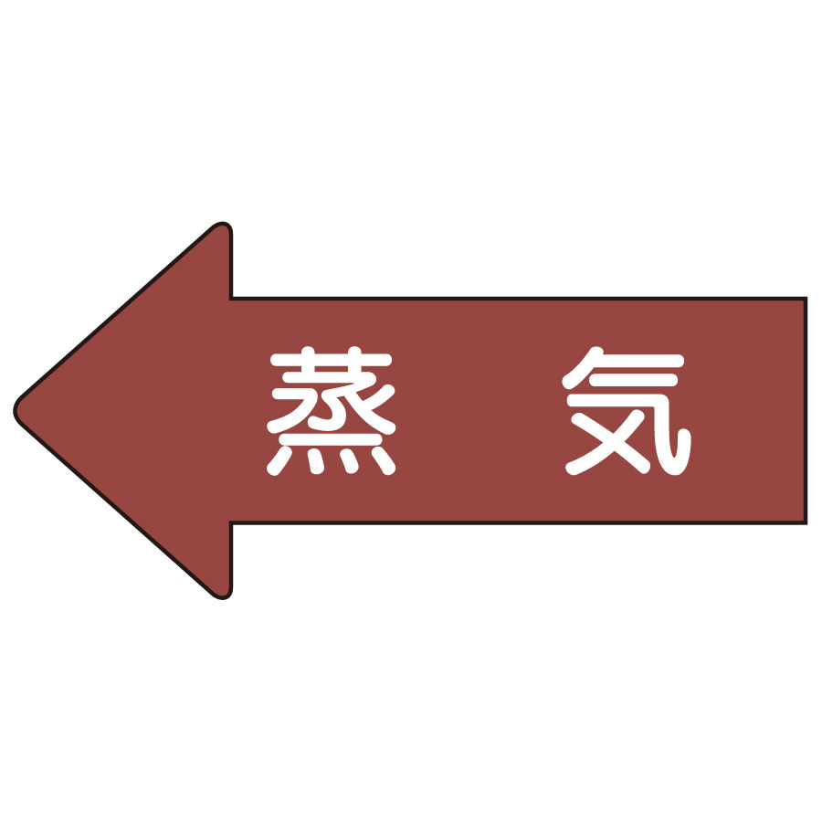配管識別ステッカー AS−31L 左方向表示 蒸気 大