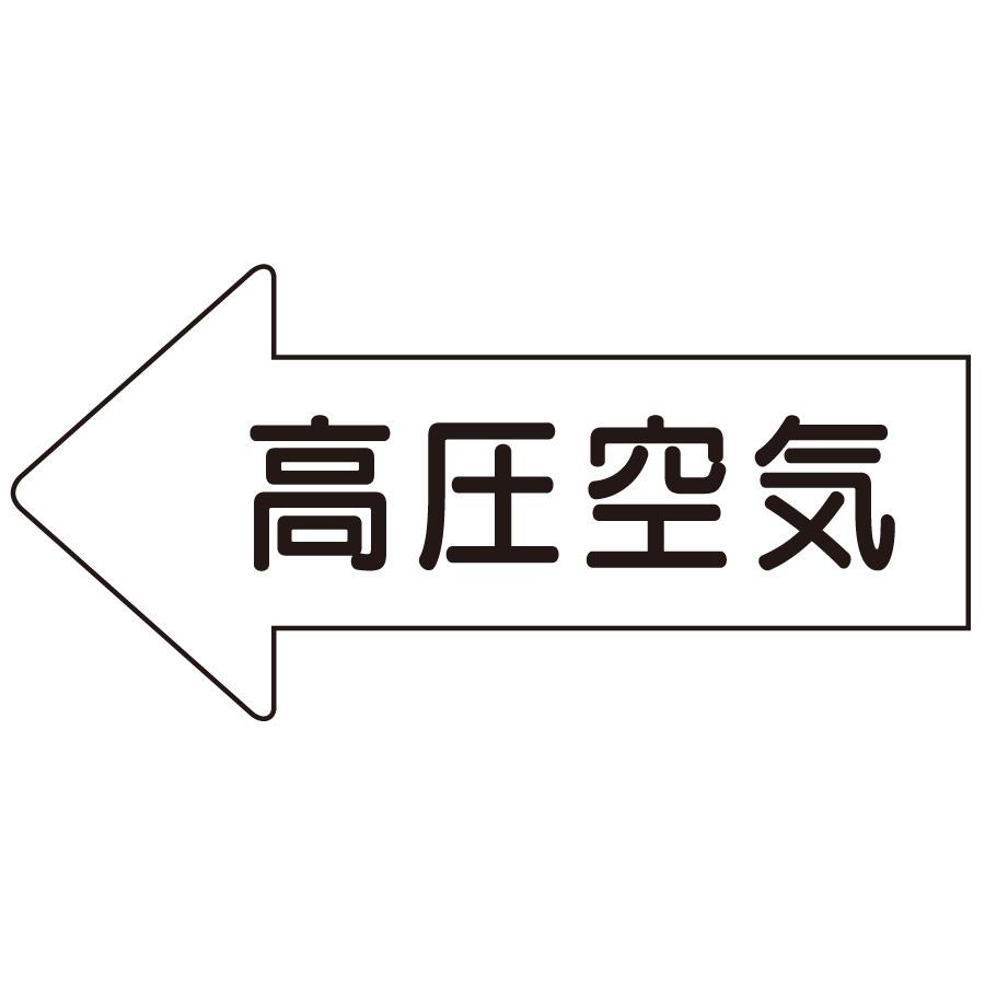 配管識別ステッカー AS−32−2SS 左方向矢印 高圧空気極小