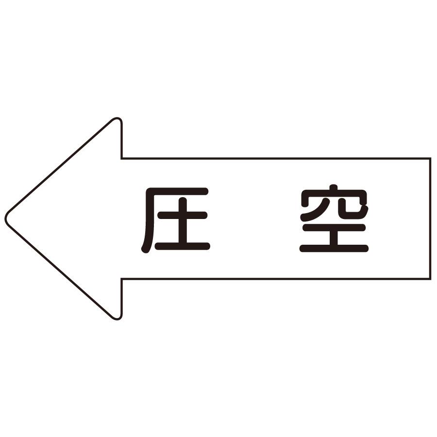 配管識別ステッカー AS−32−3S 左方向表示 圧空 小