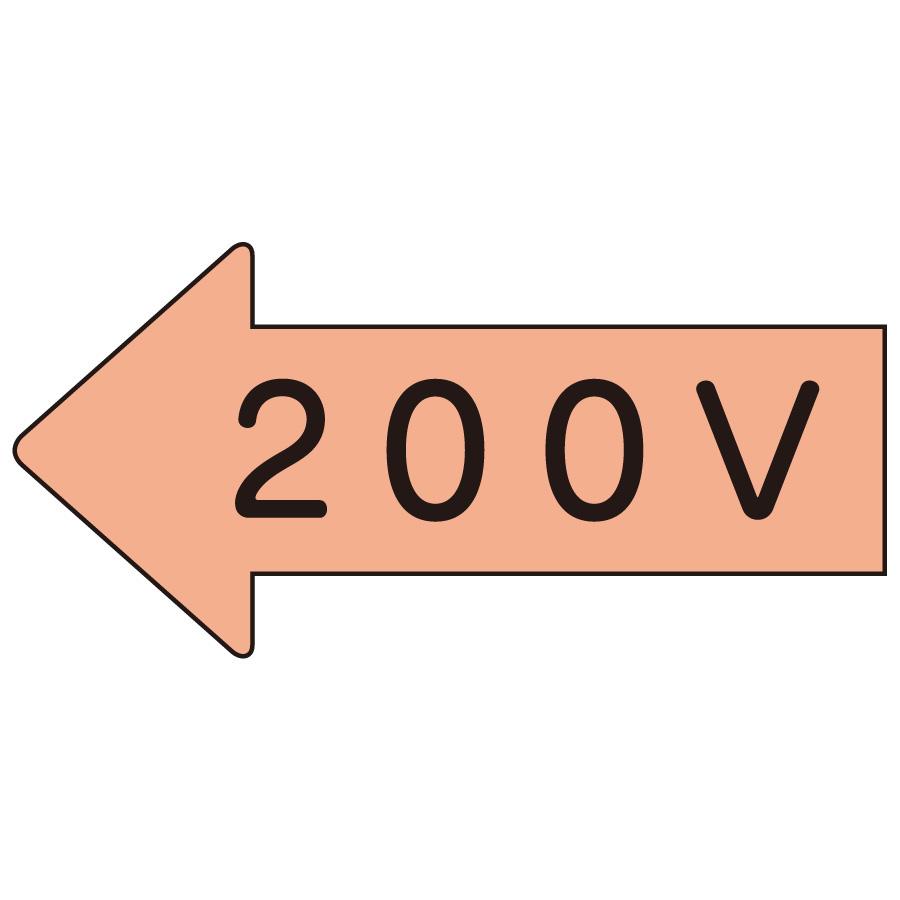 配管識別ステッカー AS−36−3S 左方向表示 200V・小