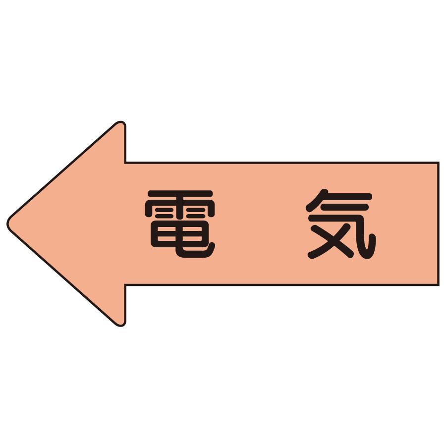 配管識別ステッカー AS−36M 左方向表示 電気 中