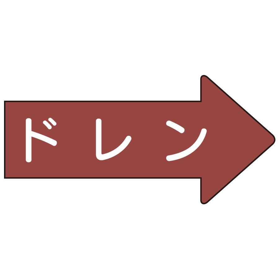 配管識別ステッカー AS−41−3S 右方向表示 ドレン 小