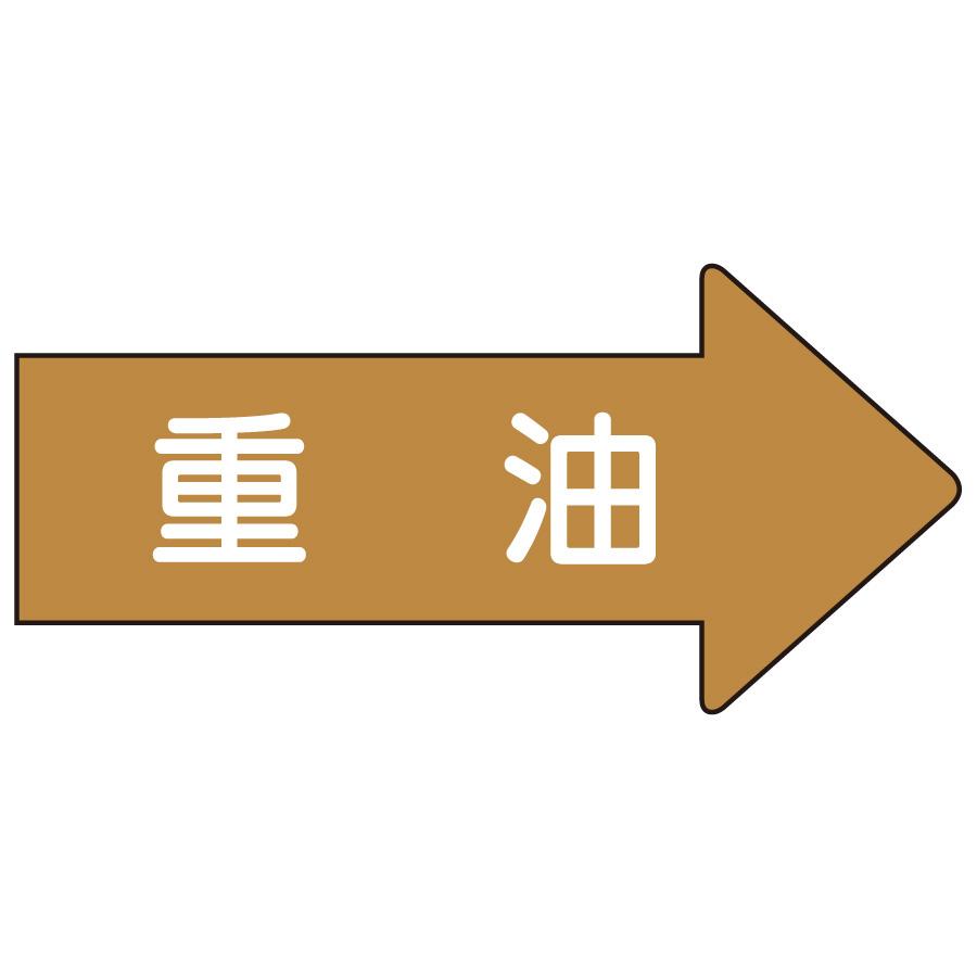 配管識別ステッカー AS−45−2S 右方向表示 重油 小