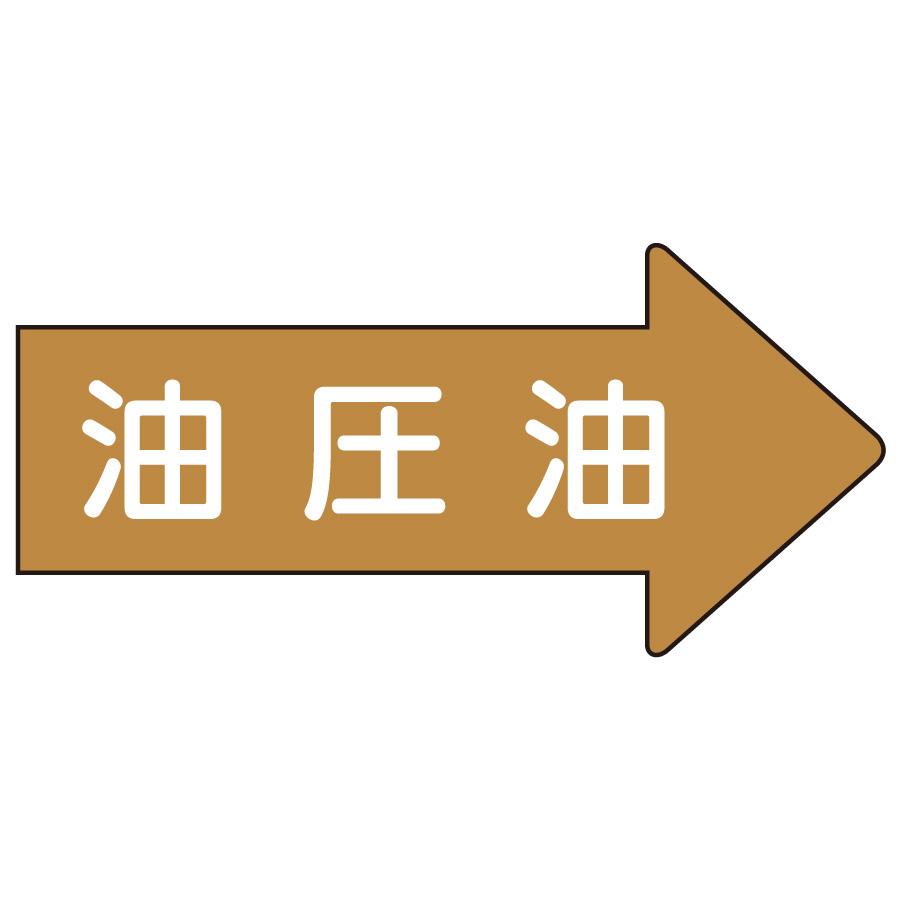 配管識別ステッカー AS−45−3S 右方向表示 油圧油 小