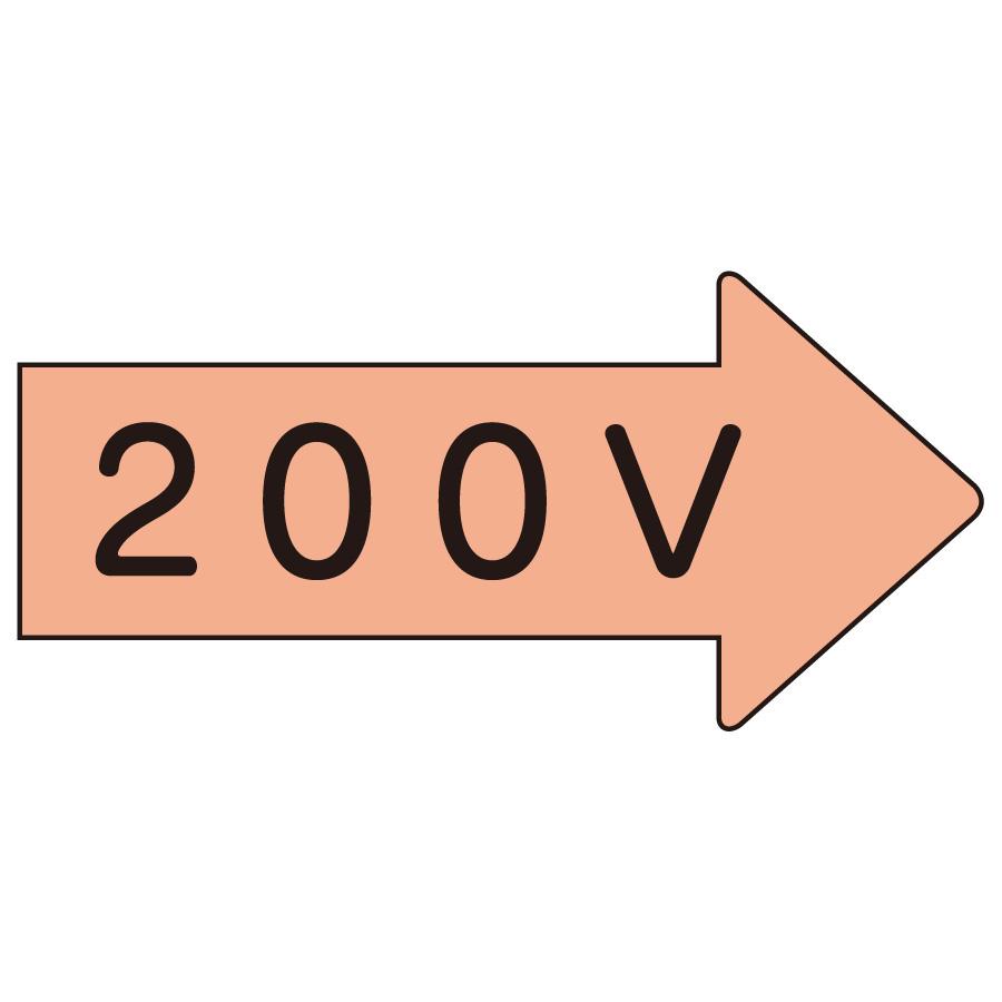 配管識別ステッカー AS−46−3SS 右方向表示 200V・極小