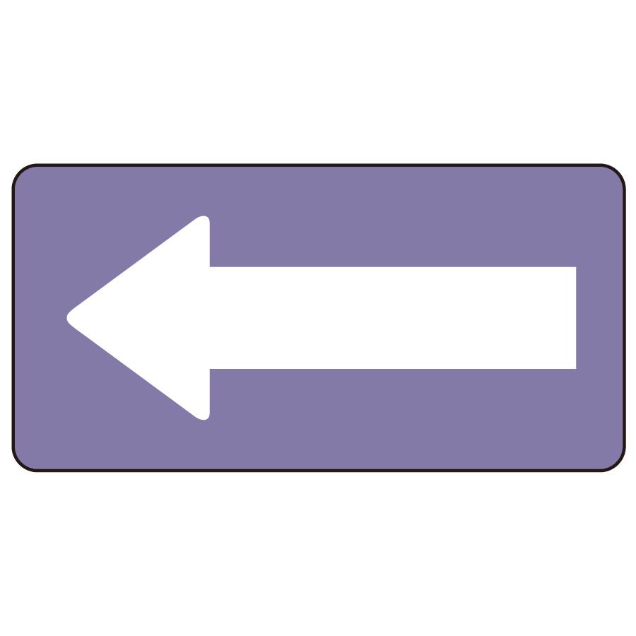 配管識別ステッカー AS−5−50SS 灰紫地白矢印 極小