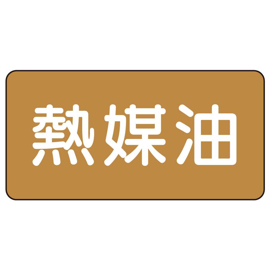 配管識別ステッカー AS−6−13L 熱媒油 大