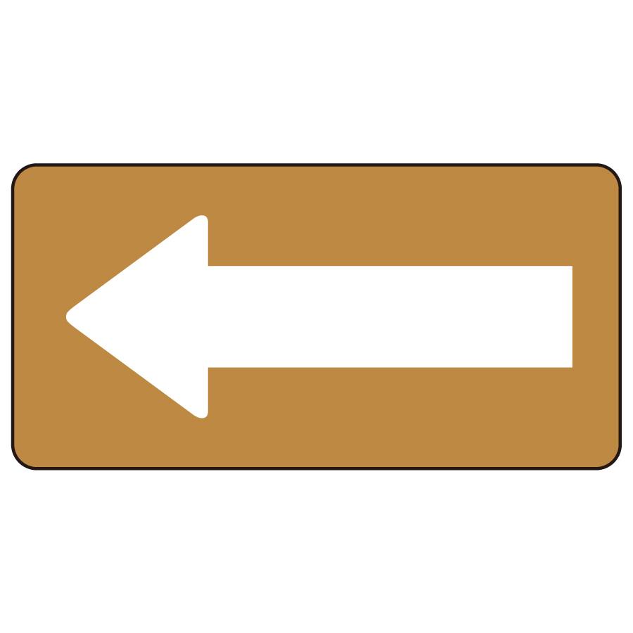 配管識別ステッカー AS−6−50L 茶色地白矢印 大