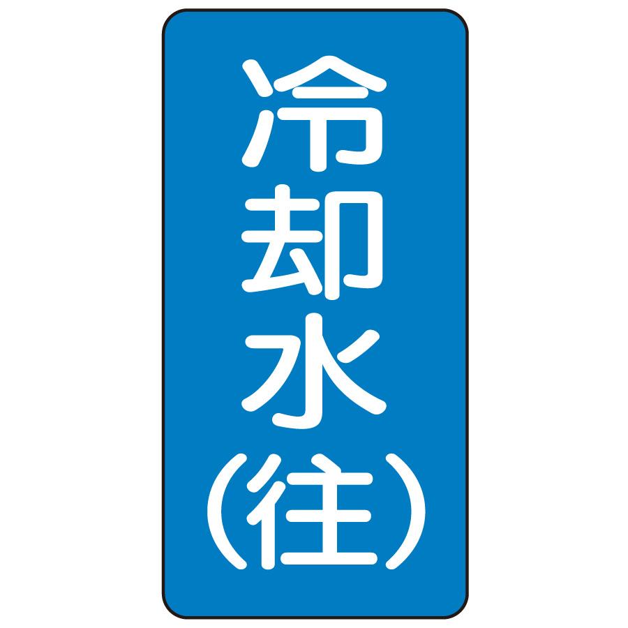 配管識別ステッカー AST−1−31L 冷却水 往 大
