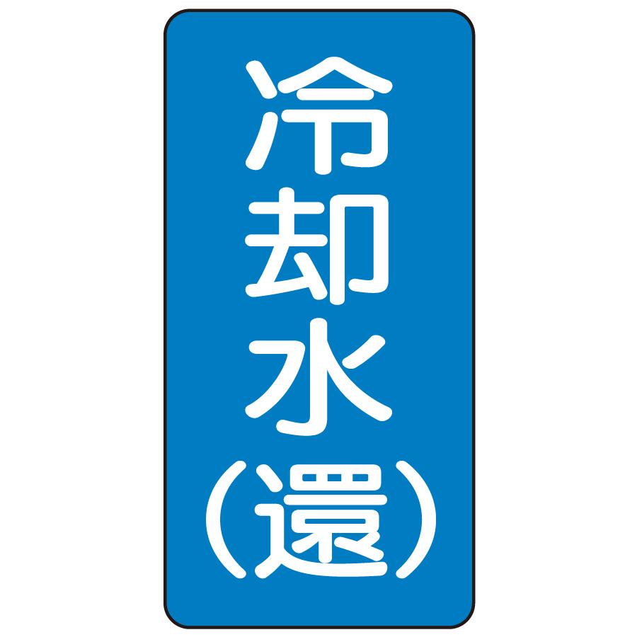 配管識別ステッカー AST−1−32L 冷却水 還 大