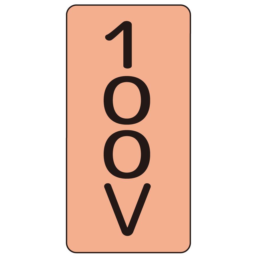 配管識別ステッカー AST−7−2S 100V 小