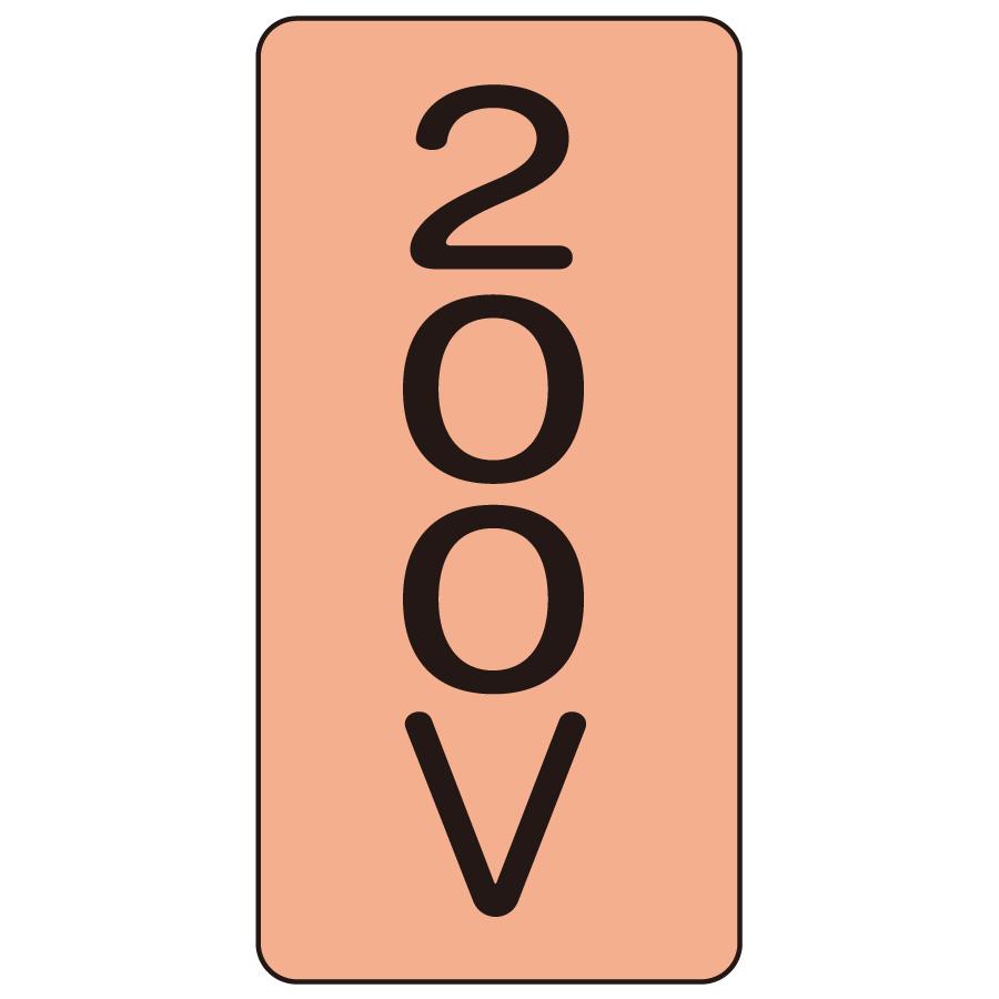 配管識別ステッカー AST−7−3SS 200V 極小