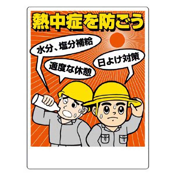 熱中対策標識 HO−501 熱中症を防ごう