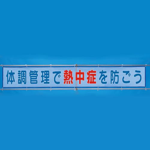 メッシュ横断幕 HO−520 体調管理で熱中症を防ごう
