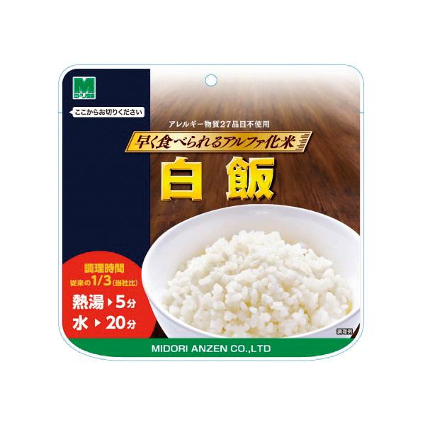 早く食べられるアルファ化米 白飯 1袋