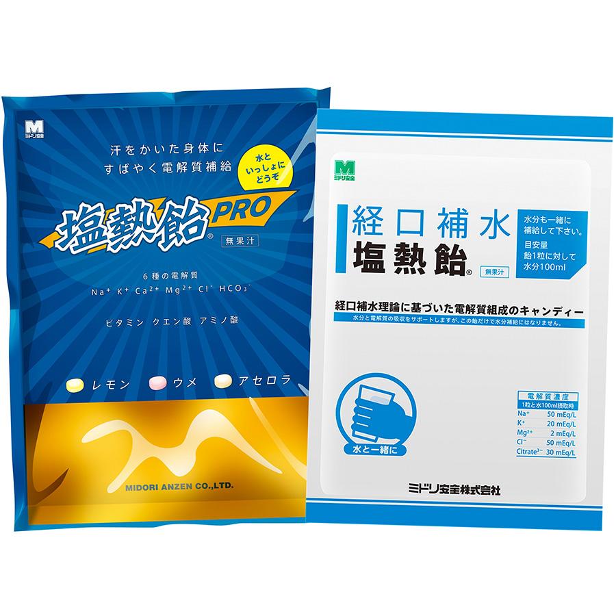 塩熱飴パワフルセット (塩熱飴PRO1kg/経口補水1kg)