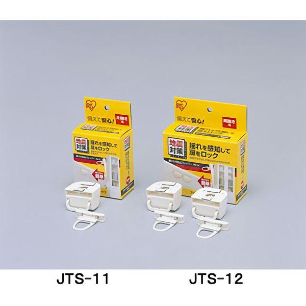 アイリスオーヤマ 防災用品 扉ひらき防止ストッパー JTS−12 アイボリー