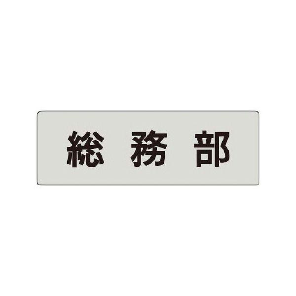 室名表示板 RS4−65 総務部 片面表示 文字入れ (グレー)