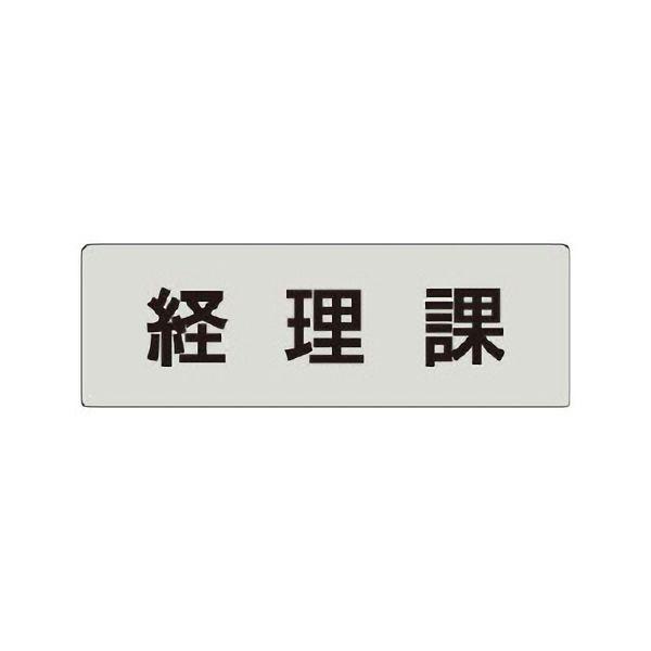室名表示板 RS4−67 経理課 片面表示 文字入れ (グレー)