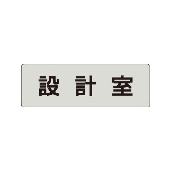 室名表示板 RS4−69 設計室 片面表示 文字入れ (グレー)
