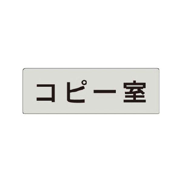 室名表示板 RS4−72 コピー室 片面表示 文字入れ (グレー)