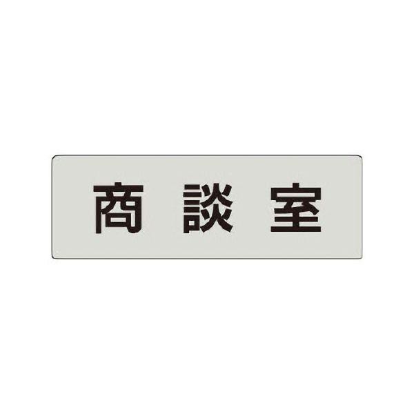 室名表示板 RS4−73 商談室 片面表示 文字入れ (グレー)