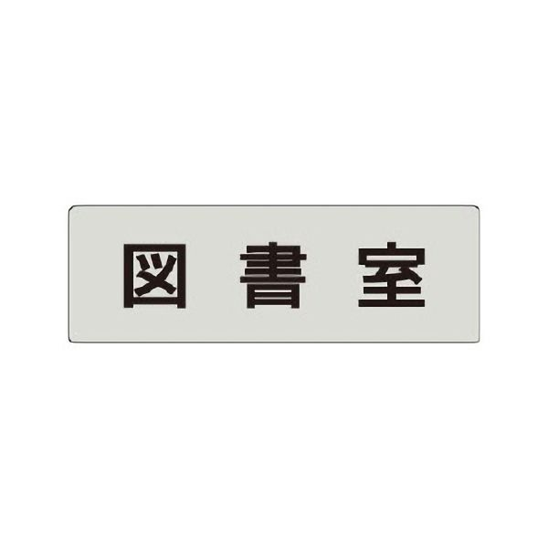 室名表示板 RS4−75 図書室 片面表示 文字入れ (グレー)