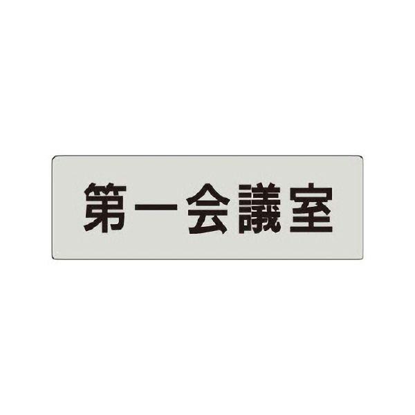 室名表示板 RS4−80 第一会議室 片面表示 文字入れ (グレー)