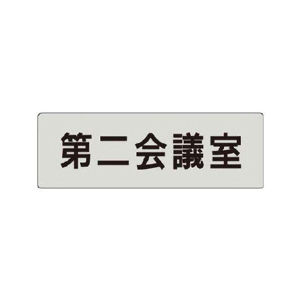 室名表示板 RS4−81 第二会議室 片面表示 文字入れ (グレー)