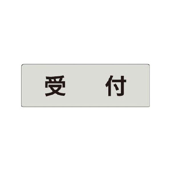 室名表示板 RS4−83 受付 片面表示 文字入れ (グレー)