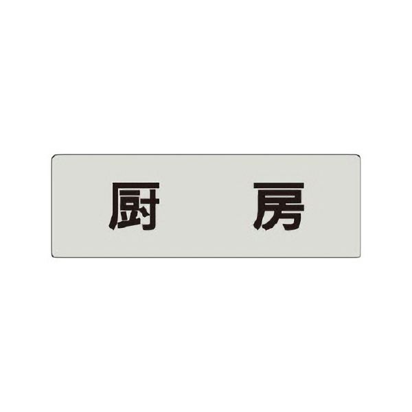 室名表示板 RS4−85 厨房 片面表示 文字入れ (グレー)