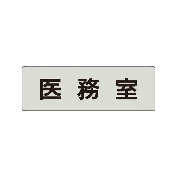 室名表示板 RS4−87 医務室 片面表示 文字入れ (グレー)