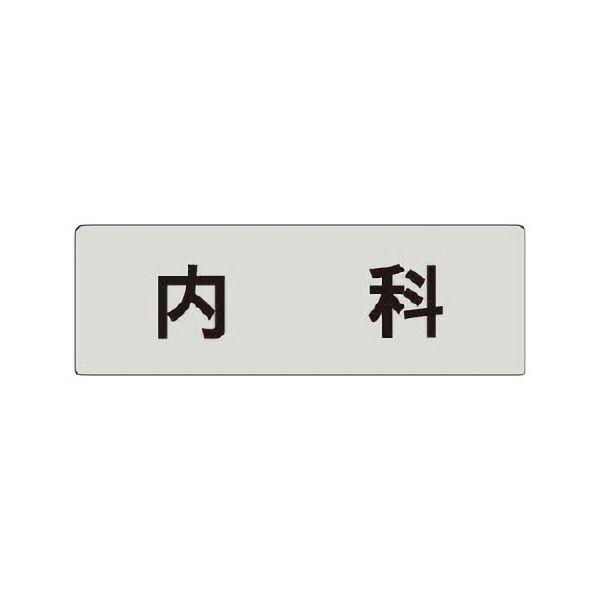 室名表示板 RS4−90 内科 片面表示 文字入れ (グレー)